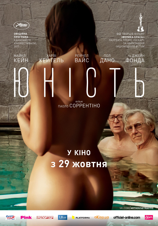 Смотреть еротичний фільм онлайн молодые с взрослыми 2 фотография